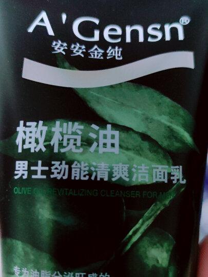 安安金纯 A'Gensn 橄榄油男士劲能清爽洁面乳150g 晒单图