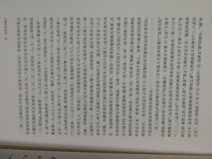 中国政治制度史纲 晒单图