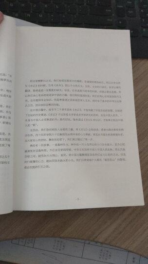 白话资治通鉴(套装共10册) 晒单图