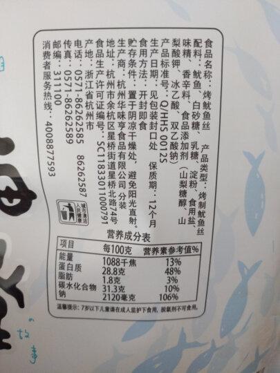 华味亨 烤鱿鱼丝80g/袋 休闲食品 零食 麻辣小吃 肉 晒单图