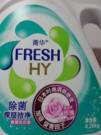 菁华索菲亚玫瑰香水洗衣液留香持久无需留香珠4.26kg 有效除菌深层洁净 新旧包装转换 晒单图