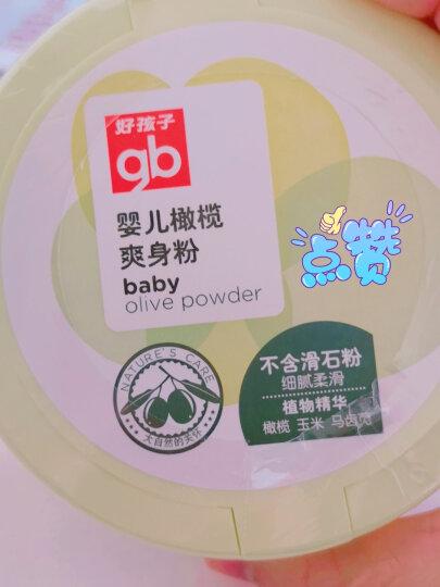 gb好孩子 婴儿爽身粉 儿童 宝宝 新生儿 玉米爽身粉 爽滑护肤 不含滑石粉(橄榄系列)140g 晒单图