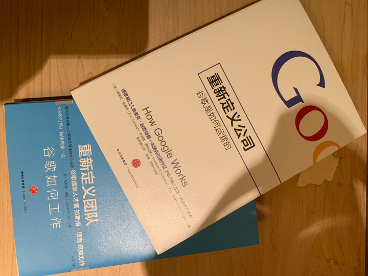 包邮  谷歌三部曲 重新定义公司+重新定义团队+谷歌方法  官方出品 中信出版社图书 晒单图