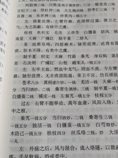 中医临床必读丛书·内经知要 晒单图