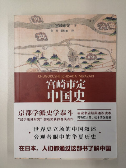 宫崎市定中国史 晒单图