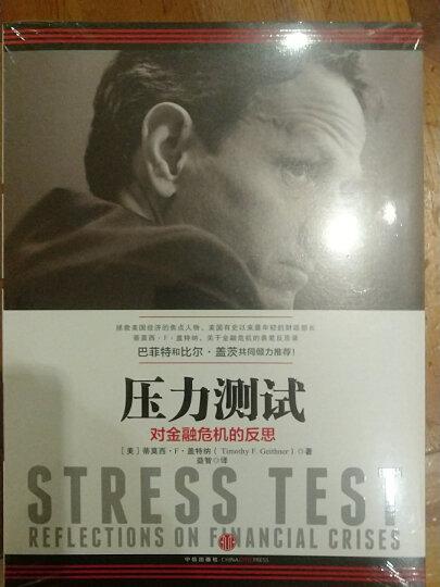 压力测试 中信出版社图书 晒单图