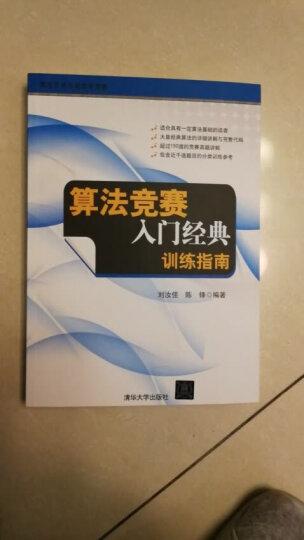 算法竞赛入门经典.训练指南 刘汝佳 晒单图