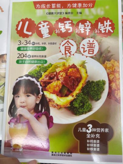 儿童营养健康食谱:0-7岁儿童营养食谱一本通+儿童钙铁锌食谱+儿童长高食谱(套装共3册) 晒单图