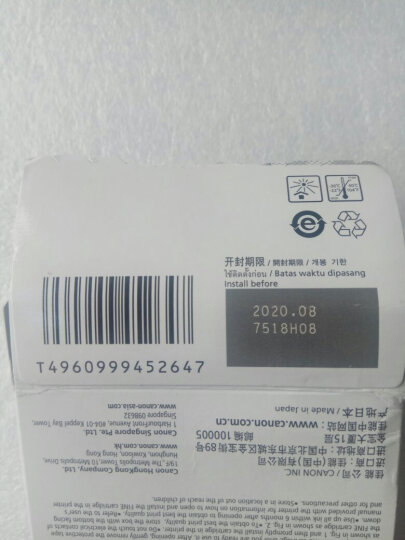 佳能(Canon)PG-830 黑色墨盒(适用iP1180、iP1980、iP2680、MP198) 晒单图
