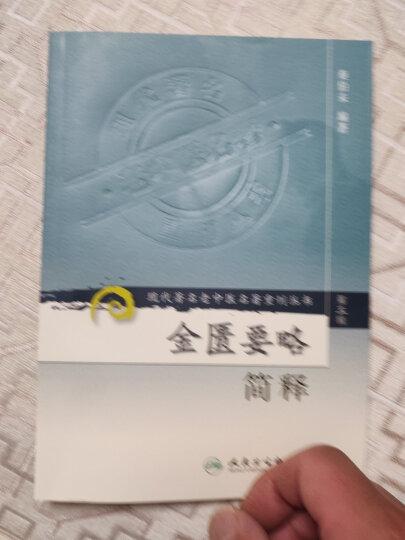 现代著名老中医名著重刊丛书(第三辑)·赵绍琴临证400法 晒单图