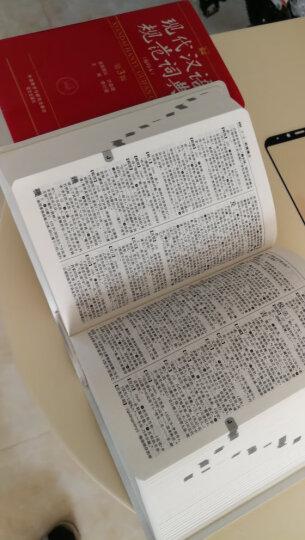 现代汉语规范词典(缩印本,第3版) 晒单图