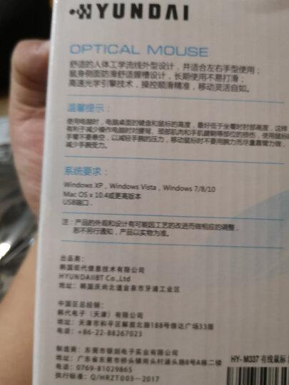 现代(HYUNDAI)鼠标 有线鼠标 办公鼠标 笔记本鼠标 电脑鼠标 大手鼠标 USB鼠标 黑色 HY-M337  晒单图