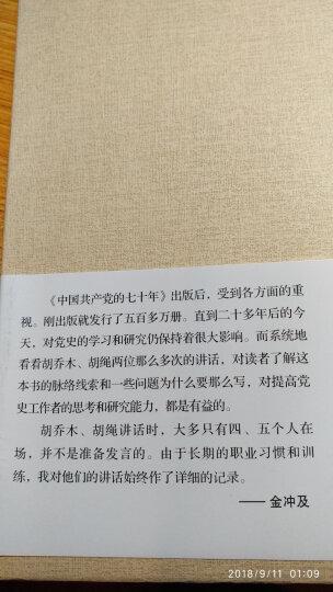 一本书的历史:胡乔木、胡绳谈《中国共产党的七十年》(精装) 晒单图