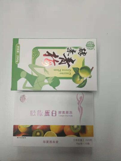 华夏固本堂  酵素梅 青梅 果蔬孝素梅 非酵素粉片果冻 梅子一颗 晒单图