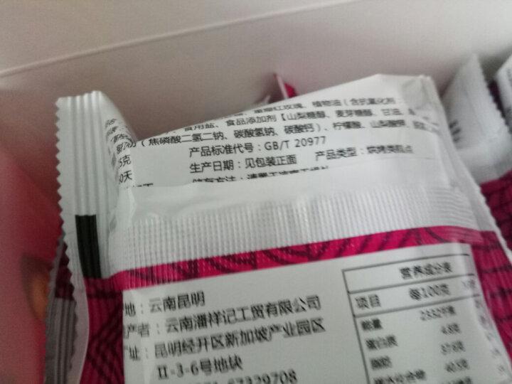 潘祥记 玫瑰鲜花糕300g 云南特产休闲零食12枚心形糕点 送女友 香橙味 晒单图