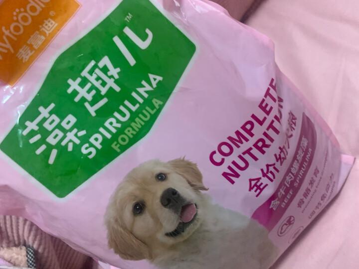 麦富迪 宠物狗粮 藻趣儿美毛通用成犬粮2.5kg 晒单图