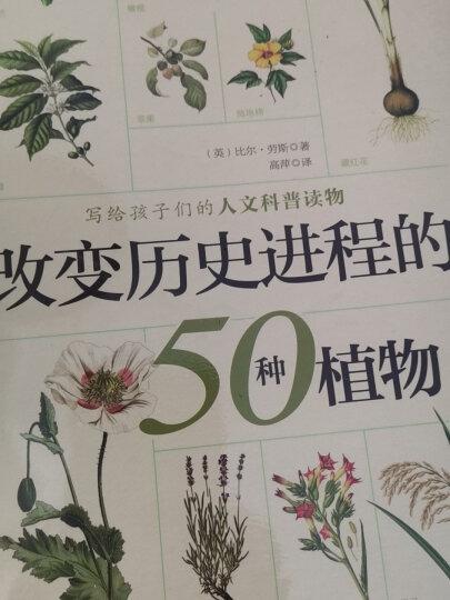 改变历史进程的50种植物 晒单图