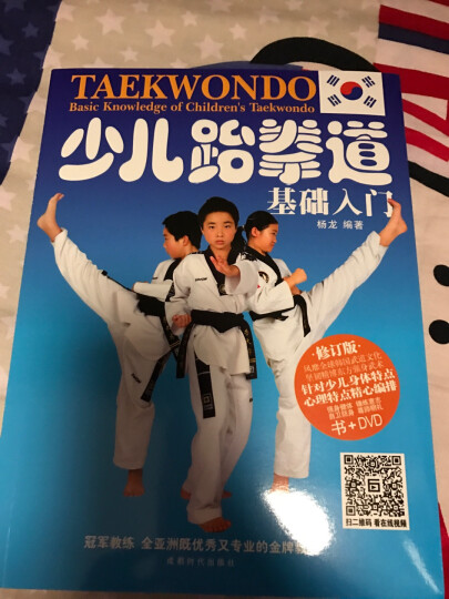 正版少儿童跆拳道基础入门教学视频教程教材书光盘DVD光碟片 晒单图