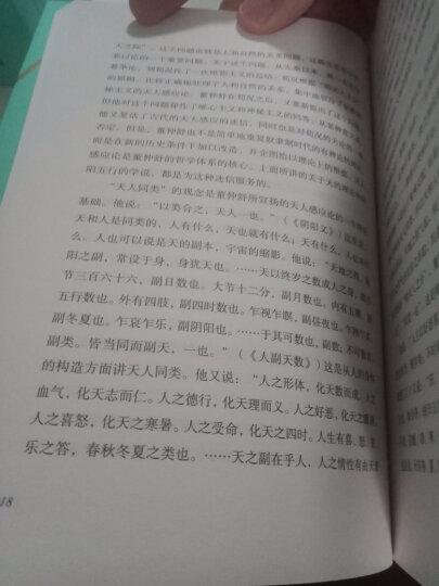 中国哲学简史(英汉对照 博雅双语名家名作) 晒单图