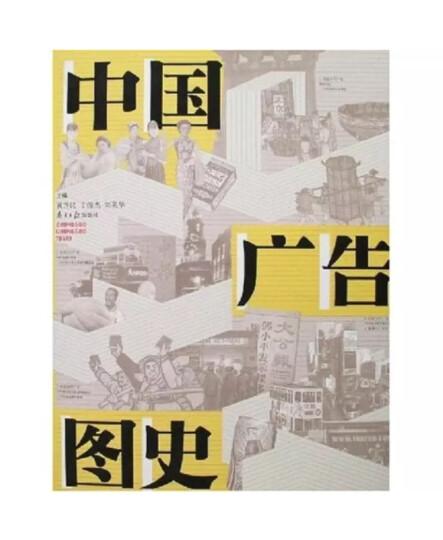 中国广告图史 晒单图