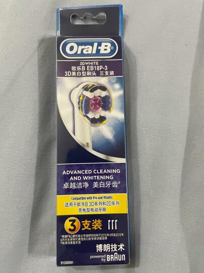 欧乐B电动牙刷头 成人美白型 3支装 EB18P-3 适配成人2D/3D全部型号 小圆头牙刷【不适用iO系列】 晒单图