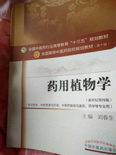 """药用植物学/全国中医药行业高等教育""""十三五""""规划教材 晒单图"""