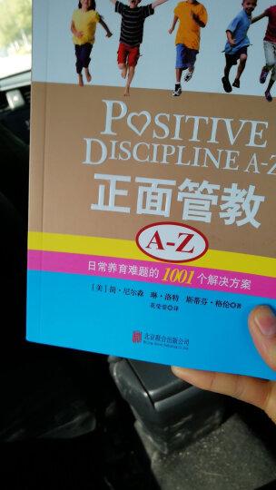 正面管教A-Z:日常养育难题的1001个解决方案 晒单图