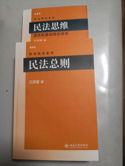 王泽鉴民法套装2册:民法总则+民法思维 晒单图