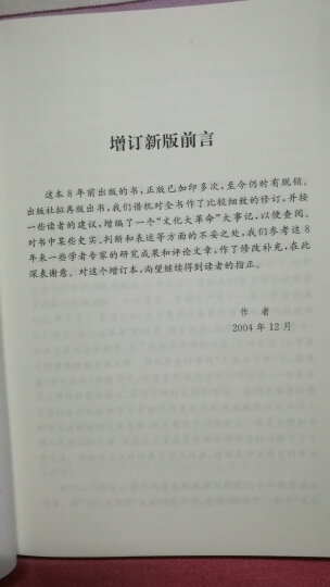 文化大革命简史(增订新版) 晒单图