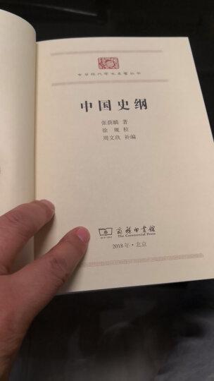中国封建社会/中华现代学术名著6 晒单图