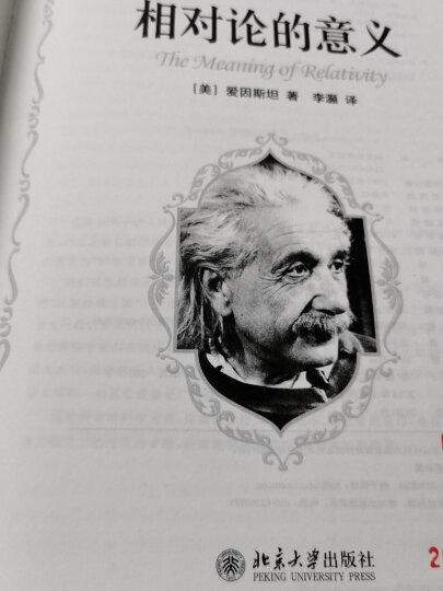 相对论的意义/科学元典丛书/科学素养文库 晒单图