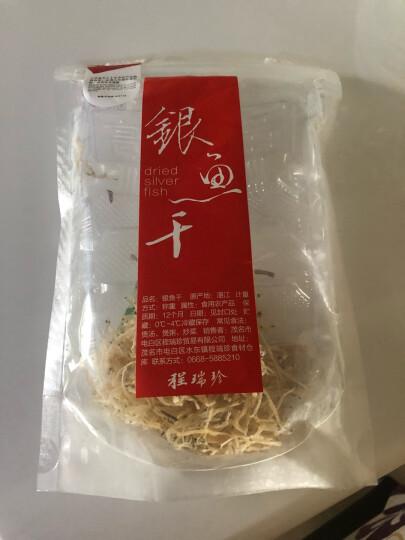 程瑞珍 银鱼干【3袋x50g】宝宝辅食 海产干货丁香鱼干海燕鱼干 晒单图