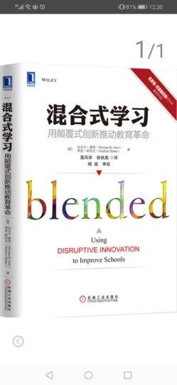 混合式学习:用颠覆式创新推动教育革命 晒单图