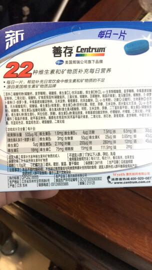 善存(Centrum)葡萄籽芦荟软胶囊(0.4g*60粒)维生素C 维生素E 花青素 晒单图
