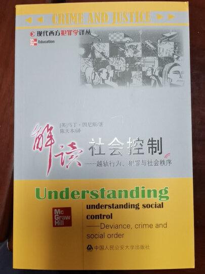 解读社会控制:越轨行为、犯罪与社会秩序 晒单图