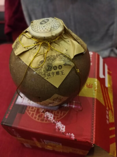 咸亨 绍兴黄酒 雕王 十年陈酿 半甜型坛装 500ml单瓶装 晒单图
