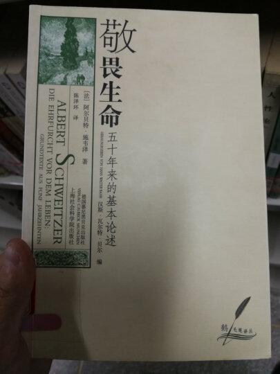 牛津通识读本:叔本华 晒单图