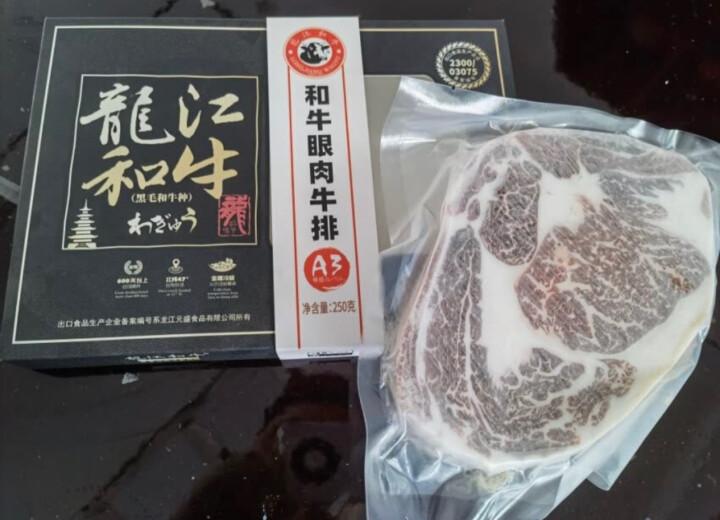 龙江和牛 A3(M8)国产和牛 原切眼肉牛排 250g  谷饲雪花眼肉牛排  谷饲600+天 晒单图