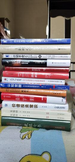 庄子(中华经典名著全本全注全译丛书/三全本) 晒单图
