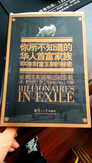 你所不知道的华人首富家族:500年财富王朝的秘密(珍藏版) 晒单图