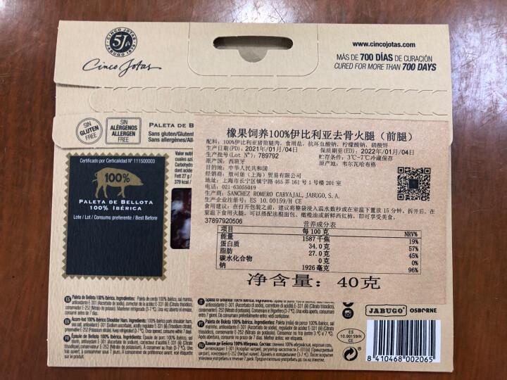 5J(Cinco Jotas) 西班牙进口伊比利亚火腿前腿切片  70g 12包/盒 橡果饲养 大礼包 定制 核酸已检测 晒单图