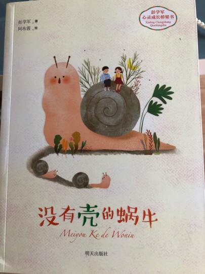 小企鹅心灵成长故事丛书(套装共4册) 晒单图
