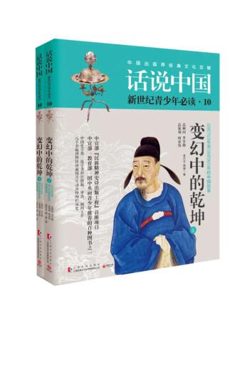 """话说中国12 金戈铁马:916年至1368年的中国故事(上、下)""""民族精神史诗 晒单图"""