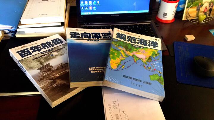 话说中国海洋军事系列:规范海洋(套装上下册) 晒单图