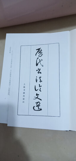 历代书法论文选续编 晒单图