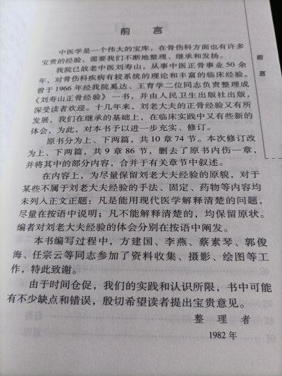 现代著名老中医名著重刊丛书(第二辑)·刘寿山正骨经验 晒单图