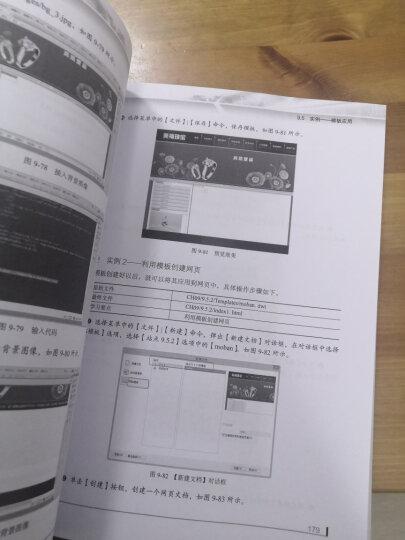网站设计 开发 维护 推广 从入门到精通(异步图书出品) 晒单图