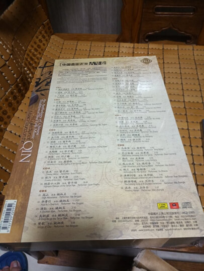 中国音乐大全:古琴卷全集(8CD) 晒单图