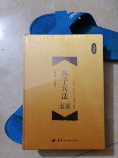 孙子兵法全鉴 珍藏版(精装) 晒单图