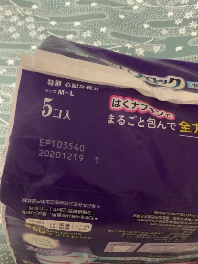 【日本原装进口】花王乐而雅(laurier)安睡裤 进口裤型卫生巾5片 晒单图